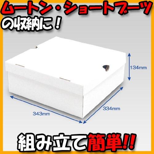ムートンブーツ・ショートブーツ箱[N式タイプ] 白(330×...