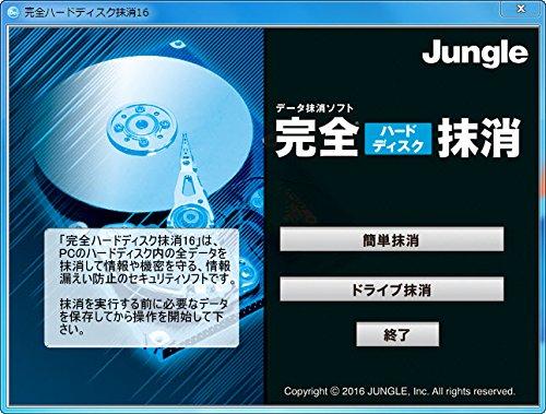 完全ハードディスク抹消16 ジャングル