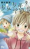 少女少年学級団 9 (マーガレットコミックス)
