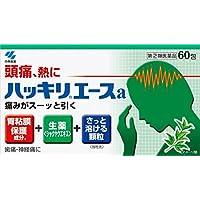【指定第2類医薬品】ハッキリエースa 60包 ×3