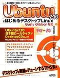 Ubuntu 7.10ではじめるデスクトップLinux―Gusty Gibbon対応 (LOCUS MOOK)