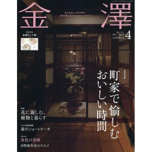 金澤 2017年 04 月号 [雑誌]