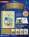 ディズニー ゴールデン・ブック・コレクション全国版(1) 2019年 10/2 号 [雑誌]