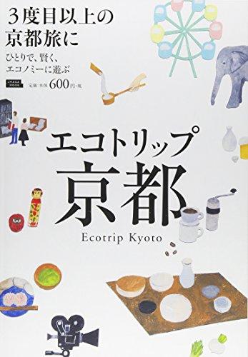 エコトリップ京都 (えるまがMOOK)の詳細を見る