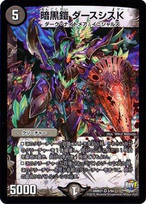 デュエルマスターズ/DMR-21/3/VR/暗黒鎧 ダースシスK