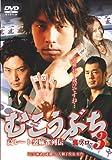 むこうぶち3 [DVD]