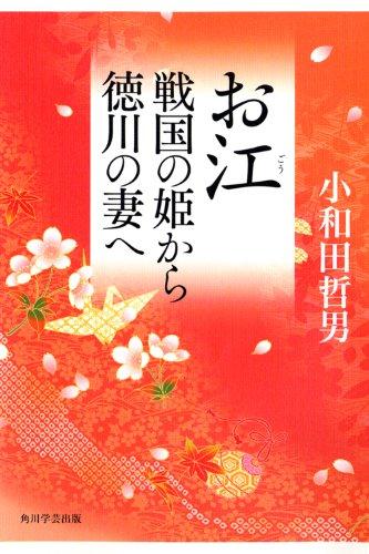 お江 戦国の姫から徳川の妻への詳細を見る