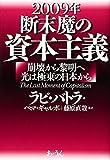 2009年 断末魔の資本主義―崩壊から聡明へ 光は極東の日本から