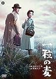 一粒の麦[DVD]
