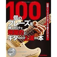 100個のフレーズを弾くだけで飛躍的にギターが上達する本 段階トレーニングで「手クセ」の幅を広げよう!  (CD付き)