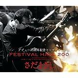 さだまさしデビュー35周年記念コンサートFESTIVAL HALL 200(DVD付)
