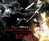 さだまさしデビュー35周年記念コンサートFESTIVAL HALL 200(DVD付) 画像