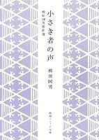 小さき者の声 柳田国男傑作選 (角川ソフィア文庫)