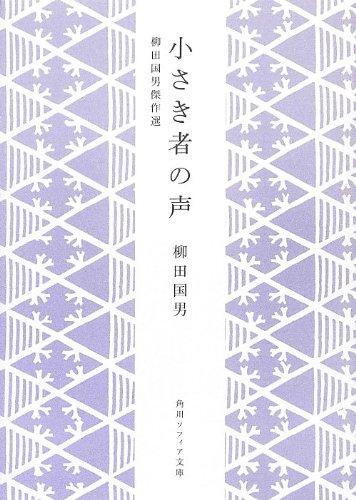 小さき者の声 柳田国男傑作選 (角川ソフィア文庫)の詳細を見る