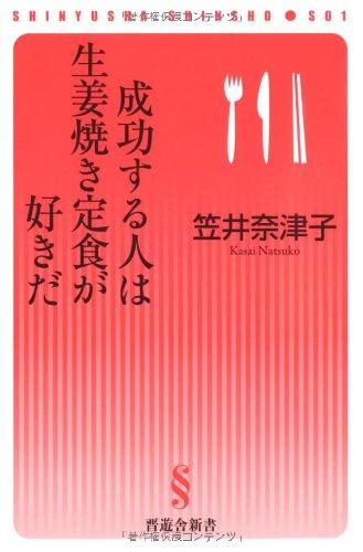 成功する人は生姜焼き定食が好きだ (晋遊舎新書 S01)の詳細を見る