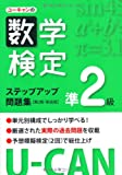 U-CANの数学検定準2級ステップアップ問題集【第2版・新装版】 (ユーキャンの資格試験シリーズ)
