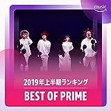 2019年 上半期 Best of Prime