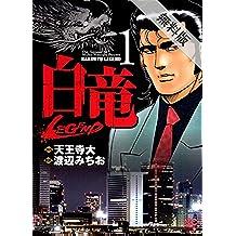 白竜-LEGEND- 1【期間限定 無料お試し版】