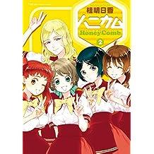 ハニカム 2 (電撃コミックス)