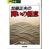 加藤正夫の闘いの極意 (NHK囲碁シリーズ)