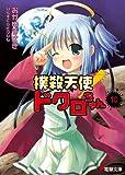 撲殺天使ドクロちゃん(10)<撲殺天使ドクロちゃん> (電撃文庫)
