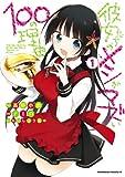 彼女たちのメシがマズい100の理由(1)<彼女たちのメシがマズい100の理由> (角川コミックス・エース)