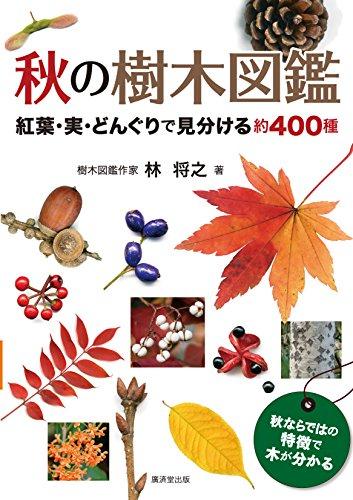秋の樹木図鑑 (紅葉・実・どんぐりで見分ける400種)...