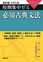 大学入試短期集中ゼミ必須古典文法 2018―10日あればいい!