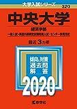 中央大学(経済学部−一般入試・英語外部検定試験利用入試・センター併用方式) (2020年版大学入試シリーズ)