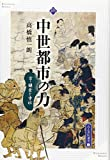 中世都市の力―京・鎌倉と寺社 (高志書院選書 4)
