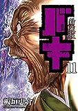 新装版バキ 11 (少年チャンピオン・コミックスエクストラ)