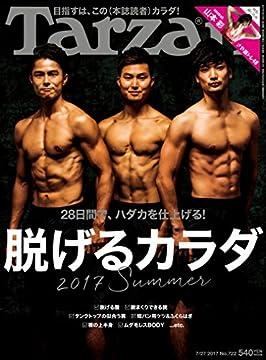 Tarzan (ターザン) 2017年 7月27日号 No.722 [脱げるカラダ] の書影