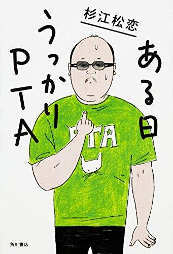『ある日うっかりPTA』誰もが知っているつもりで、じつは分かってなかった別世界