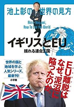 池上彰の世界の見方 イギリスとEU: 揺れる連合王国