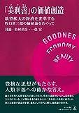 「美利善」の価値創造 欲望拡大の経済を変革する 牧口常三郎の価値論をめぐって
