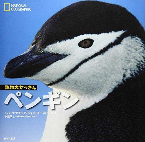 ナショナルジオグラフィック動物大せっきん ペンギン (ナショナルジオグラフィック 動物大せっきん)の詳細を見る