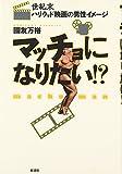 マッチョになりたい!?: 世紀末ハリウッド映画の男性イメージ