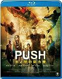 PUSH 光と闇の能力者 [Blu-ray]