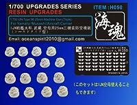 1/700 WW II 日本海軍 戦艦大和.武蔵級 25mm三連機銃(シールドタイプ) 海魂 OceanSpirit [H050]