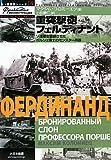 重突撃砲フェルディナント―ソ連軍を震撼させたポルシェ博士のモンスター兵器 (独ソ戦車戦シリーズ)