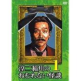 淳二稲川のねむれない怪談1 [DVD]