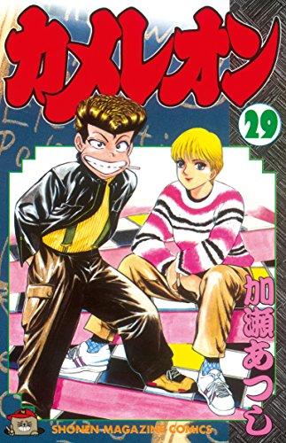 カメレオン(29) (週刊少年マガジンコミックス)