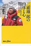 三浦雄一郎の肉体と心 80歳でエベレストに登る7つの秘密 (講談社+α新書)
