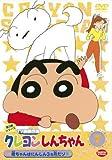 クレヨンしんちゃん TV版傑作選 第3期シリーズ 7 母ちゃんはにんしん3ヵ月だゾ [レンタル落ち]