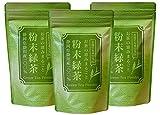 粉末緑茶 (パウダー) 業務用 粉末茶 200g3袋(600g) 静岡県掛川産 100%
