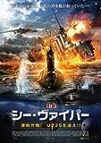 シーヴァイパー  潜航作戦! U235を追え! ! [DVD]