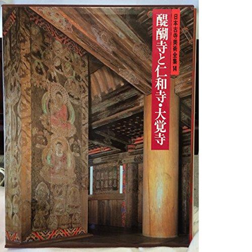 日本古寺美術全集〈第14巻〉醍醐寺と仁和寺・大覚寺 (1982年)