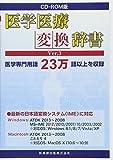 CD-ROM版 医学医療変換辞書 Ver.3