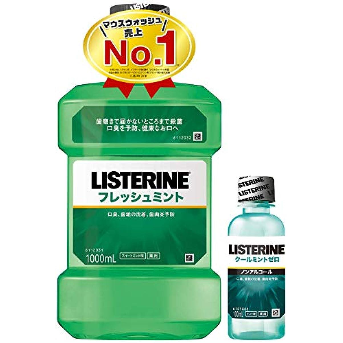 大使証明返還【Amazon.co.jp限定】 LISTERINE(リステリン) [医薬部外品] 薬用 リステリン フレッシュミント マウスウォッシュ スイートミント味 単品 1000mL+おまけつき