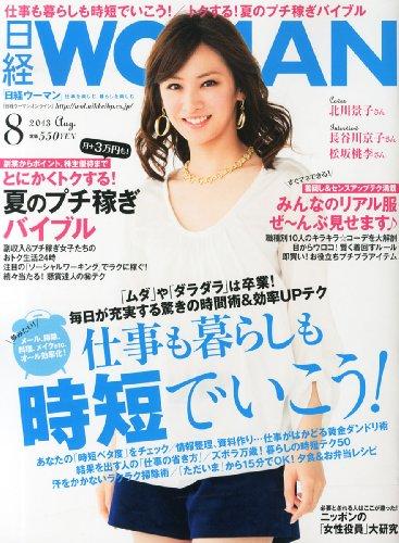 日経 WOMAN (ウーマン) 2013年 08月号 [雑誌]の詳細を見る